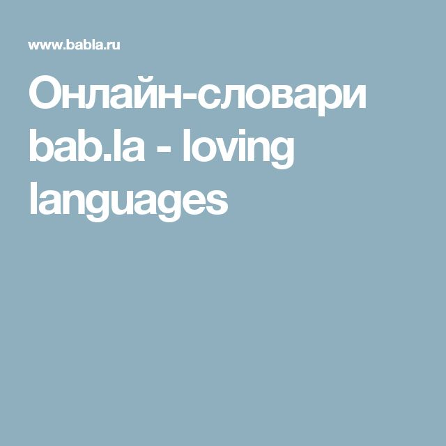 Онлайн-словари bab.la - loving languages