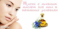 Льняное масло для лица - польза и применение