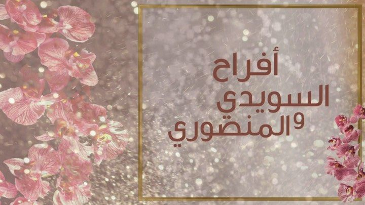 تصميم بطاقة دعوة الكترونيه On Instagram Rose Gold Orchid Design Gold Orchid Orchids Instagram