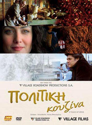 Πολίτικη κουζίνα (2003)