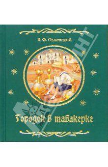 Владимир Одоевский - Городок в табакерке обложка книги