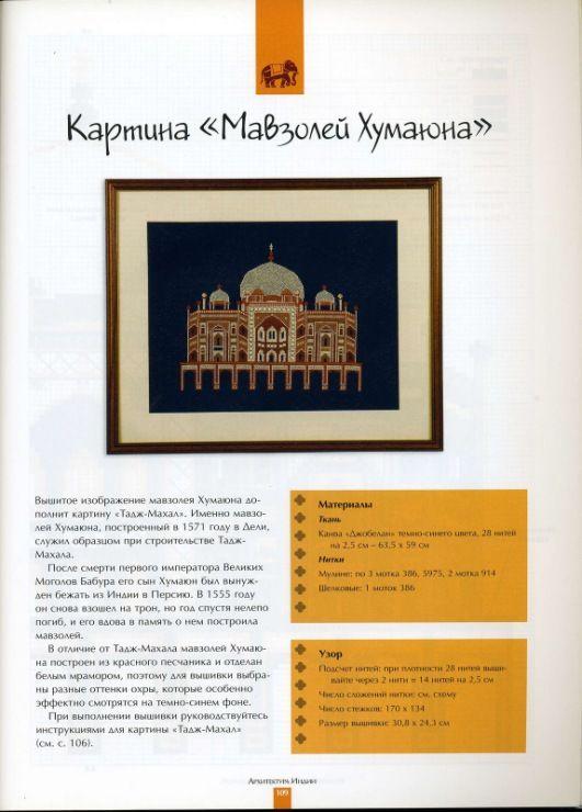 Gallery.ru / Фото #103 - Вышивка. Индийские мотивы - thabiti