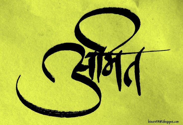 Gorgeous Hindi calligraphy