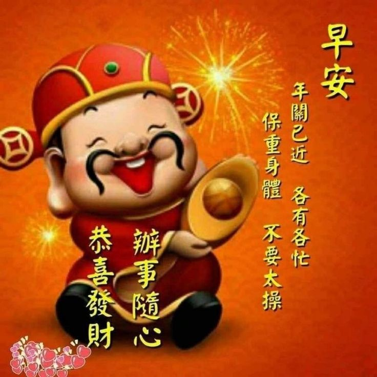 Morning/ 早安/午安 by MK Chinese new year wishes, Chinese