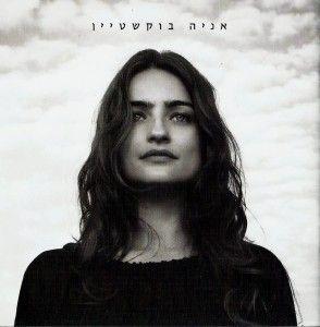 Ania Bukstein - Ania - album cover