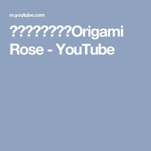 【折り紙】ばら Origami Rose - YouTube