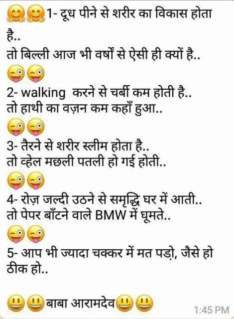 Hindi jokes - कुछ सवाल जिसका कोई जवाब नहीं