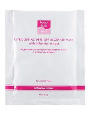 Альгинатная маска для лица коллагеновая с экстрактом Черники Beauty Style, 30 гр.*10 шт.  от Beauty style