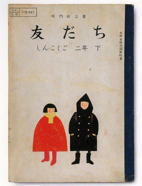 可愛らしい国語の教科書。// Takashi Kono book cover