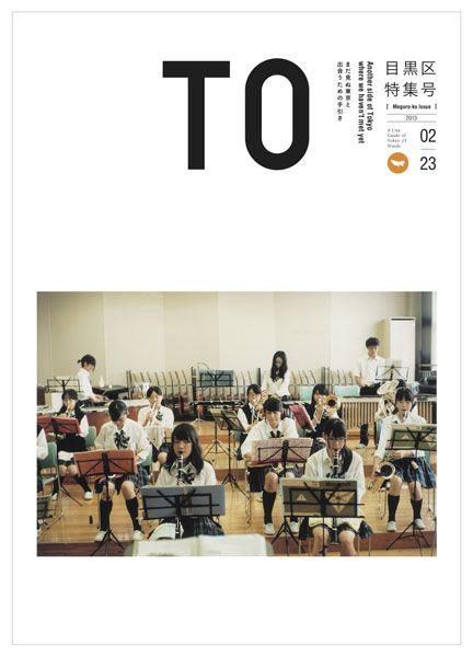今年2月に誕生した全23号完結型のタウンマガジン『TOmag…