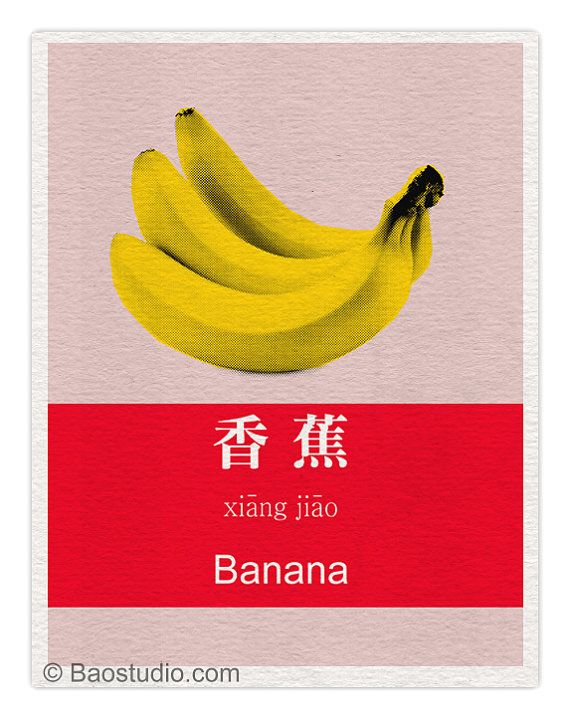 how to say banana in chinese