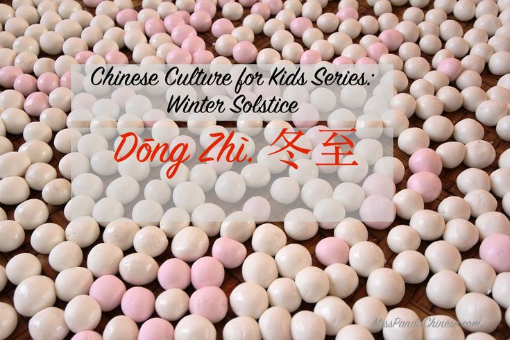 Chinese Culture for Kids Series features Chinese winter solstice Dōng Zh Festival! Dong Zhi is the coldest day in winter according to the Chinese...