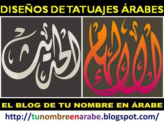 TU NOMBRE EN ÁRABE: Diseños de tatuajes en letras árabes