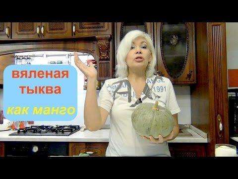 Вкусная вяленая тыква в духовке. Как манго. - YouTube