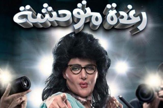 مشاهدة و تحميل فيلم رغدة متوحشة بطولة رامز جلال Raghda Motaw7sha Movie Posters Press Photo Film
