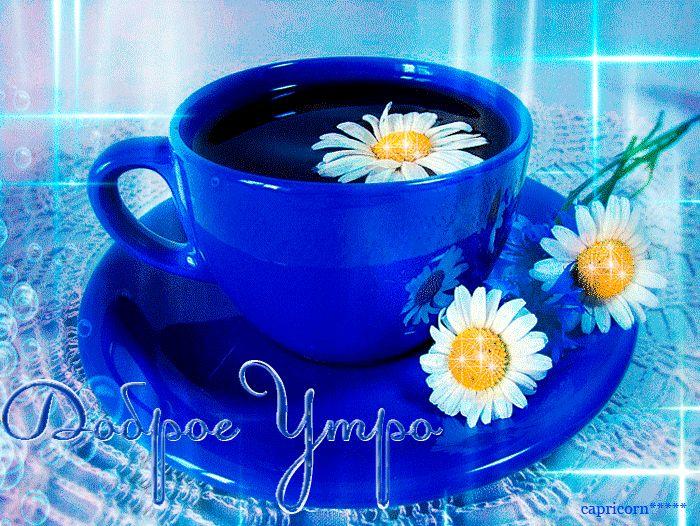 Мерцающие картинки доброе утро любимый удачного дня