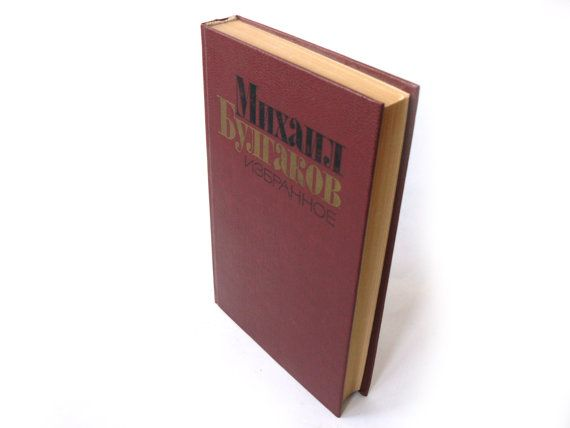 """Mikhail #Bulgakov rare edition. two novel the Master and Margarita, and Stories from the series """"A Young Doctor's Notebook"""". Vintage book, Russian classics, Russian literatu... #bulgakov"""