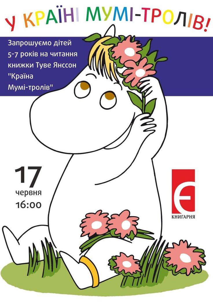 Дитяча субота: Читання книжки Туве Янссон «Країна Мумі-тролів» - 17 Червня 2017 | Litcentr