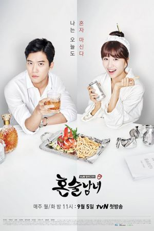 Drinking Solo (2016). Korean drama. Ha seokjin and Park Hasun. High-Quality Trash and No GeuRae. This is probably my most favourite drama at this moment. I ship this couple a lot. They are so awkward but so cute. Not fan of drinking alcohol but overall the plot is really nice.