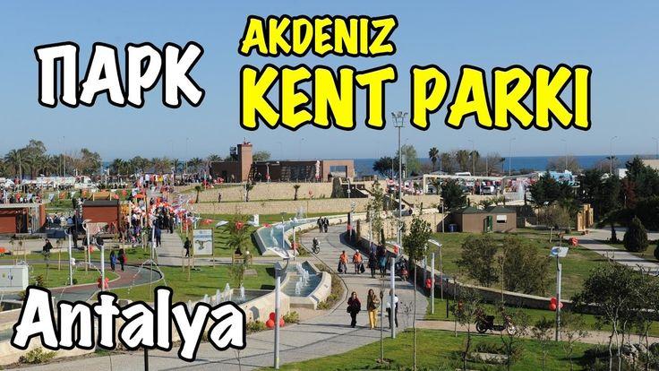 Прогулка по парку Antalya Akdeniz Kent Parkı - Анталья, Турция 2016 [IVA...
