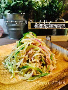 ツナと切り干し大根の中華風サラダ。 by shinke☆ [クックパッド] 簡単 ...