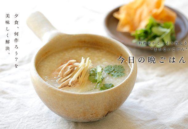 【鶏とショウガの中華粥】