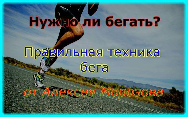 Нужно ли бегать. Правильная техника бега. Мотивация от Алексея Морозова - http://sportmetod.ru/video/run/nuzhno-li-begat-pravilnaya-tekhnika-be.html