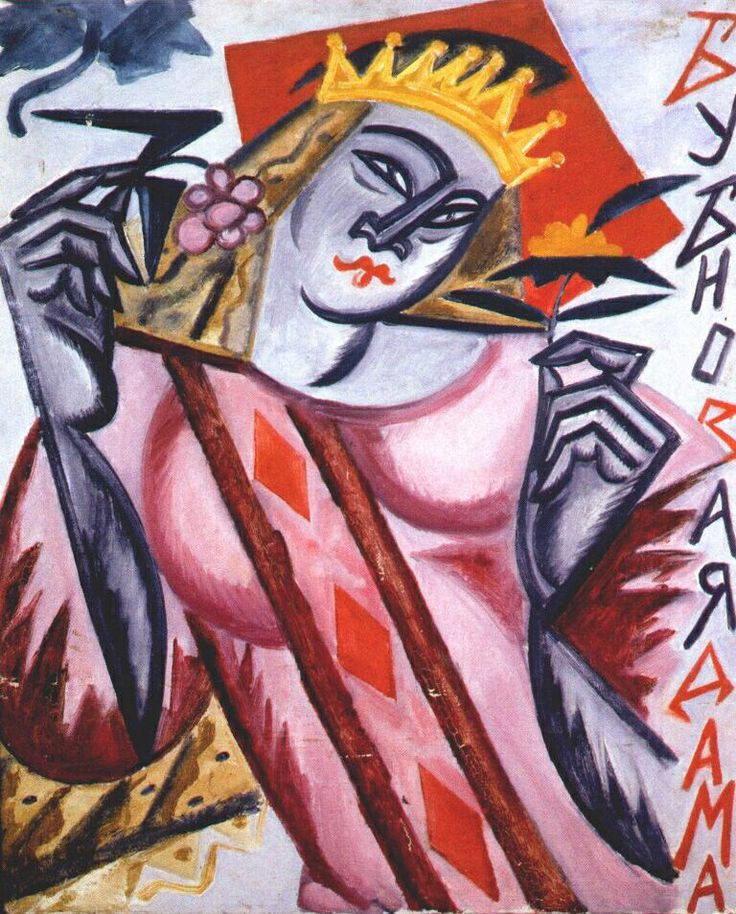 1915 QUEEN OF DIAMONDS, Olga Rózanova (1816~1918), a Russian avant-garde artist…