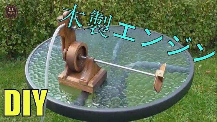 [DIY] どのように木製のエンジンを作成するには?