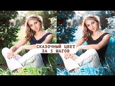 """Урок Photoshop: """"Сказочный цвет за 5 простых шагов"""" https://youtu.be/3RILgVeHvqc"""