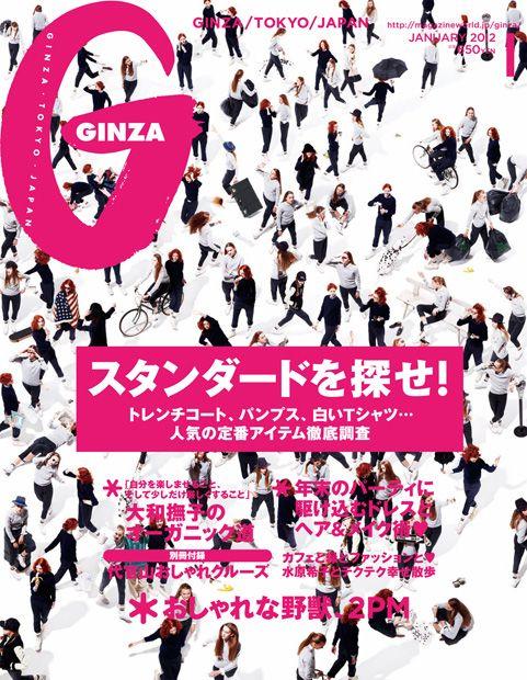 マガジンワールド | ギンザ - GINZA | 175 | 立読み