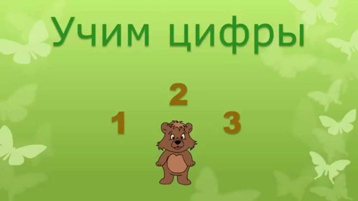 """Обучающий ролик """"Учим цифры - учимся считать"""" поможет вашему малышу быстро и легко научиться считать от 1 до 10. Считаем медвежат и слоников."""