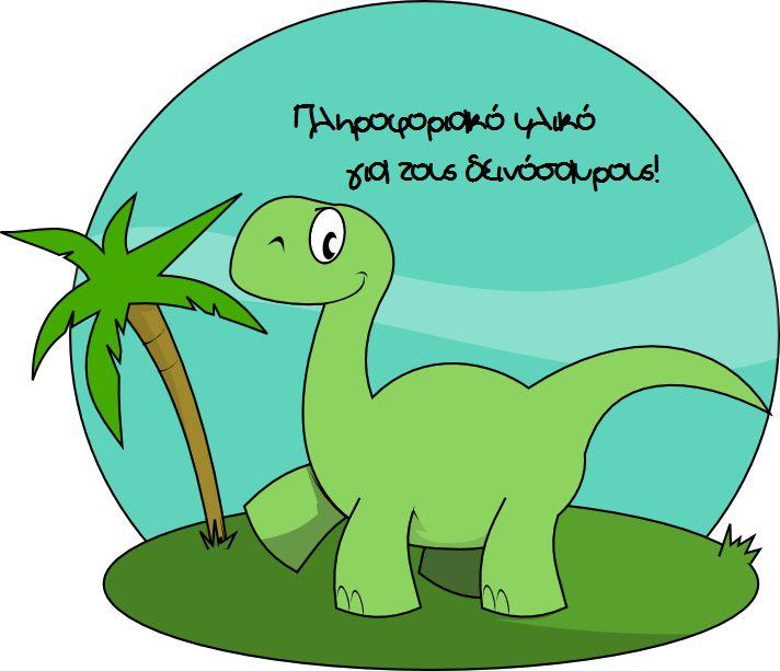 «Στα «ίχνη των δεινοσαύρων»