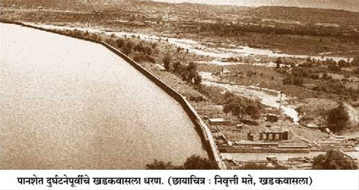 Khadkwasla Dam, before the Panshet Floods of 1961. via eSakal