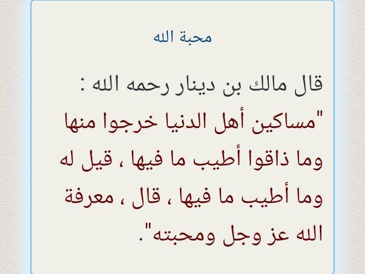 من أقوال العلماء الإمام مالك بن دينار رحمه الله Favorite Quotes Quotes Words