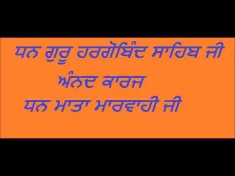 Dhan Guru Hargobind Sahib Ji Anand Karaj Mata Marwahi Ji katha bhai vish...