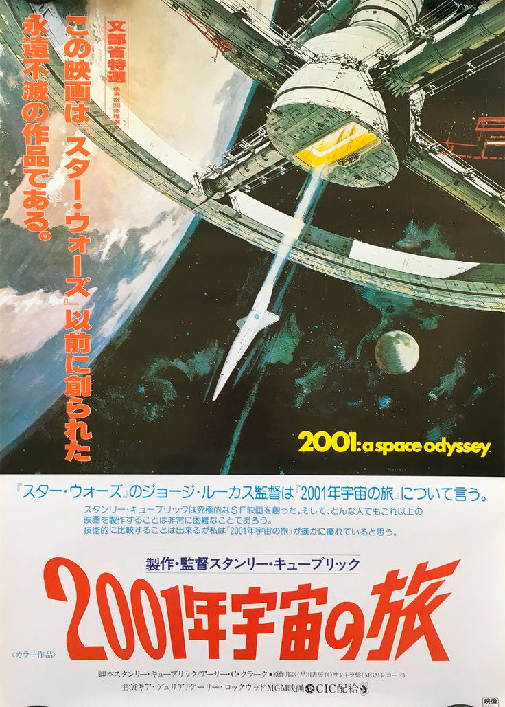 2001 A SPACE ODYSSEY Japanese Movie Poster R1978