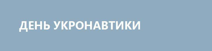 ДЕНЬ УКРОНАВТИКИ http://rusdozor.ru/2017/04/12/den-ukronavtiki/  Листая старую тетрадь расстрелянного генерала, я часто задумываюсь о России и о судьбах. Ну и также об Украине-Гондоре, как главном защитнике Европы от танковых орд Мордора. И очаге стабильности в Восточной Европе, у врат Белгород-Ордруина. Украинская цивилизация существует уже 40 ...