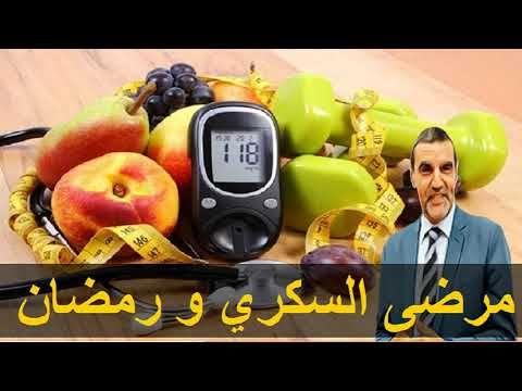 معلومات وإرشادات تخص مريض السكري في رمضان الدكتور محمد الفايد Youtube Huisarts