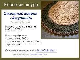 Картинки по запросу ковры из шнура