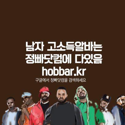 남자고소득알바 선수알바 정빠닷컴 http://hobbar.kr