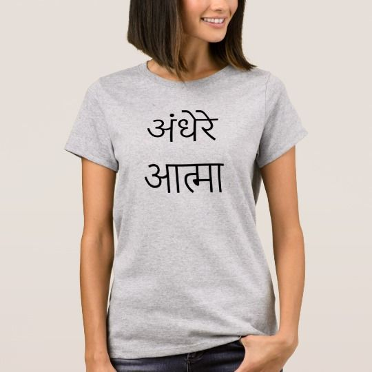 अंधेरे आत्मा, dark soul in Hindi T-Shirt Show to the world with this product with a Hindi word that you have a अंधेरे आत्मा (dark soul)