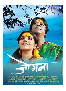 Jogwa (The Awakening) 2009 Marathi Movie. At once enlightening and disturbing, Jogwa - The Awakening' is a heart-wrenching tale that exposes the hypocrisies and exploitations of an oppressed society. .. Music: http://www.youtube.com/watch?v=X9OFgqL85ZE