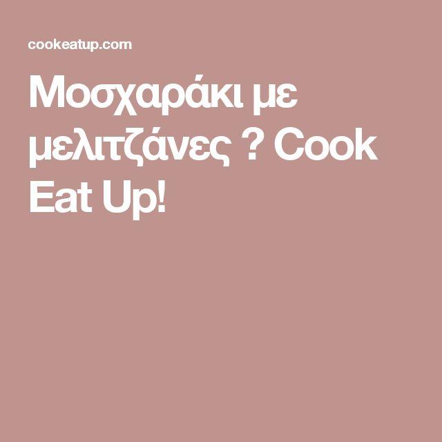 Μοσχαράκι με μελιτζάνες ⋆ Cook Eat Up!