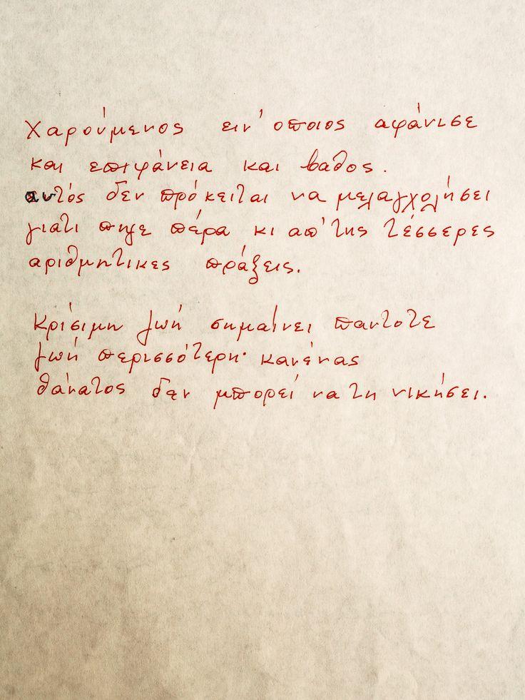 ΚΑΡΟΥΖΟΣ