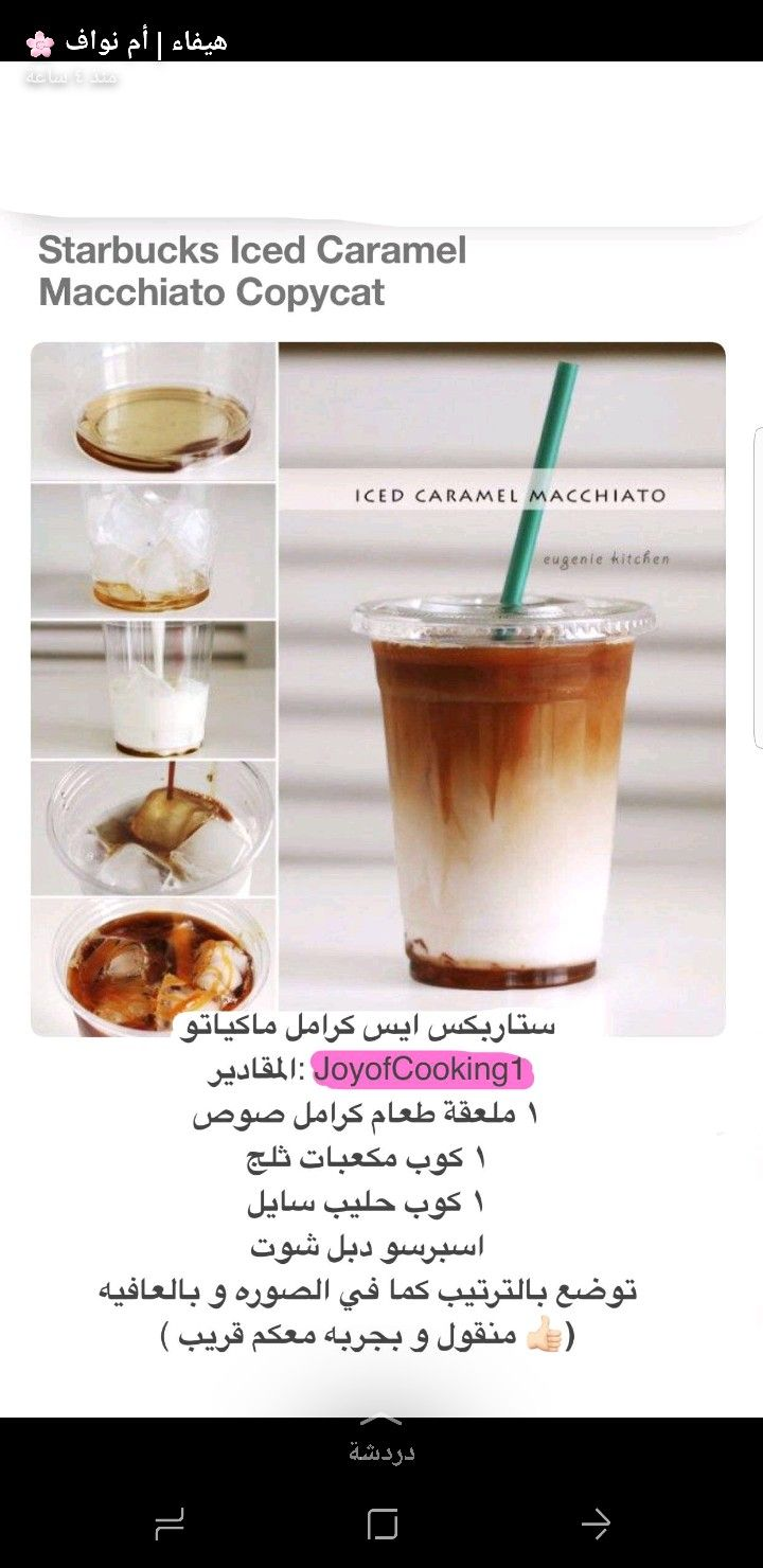 مشروبات بارده Coffee Drink Recipes Smoothie Drink Recipes Easy Coffee Recipes
