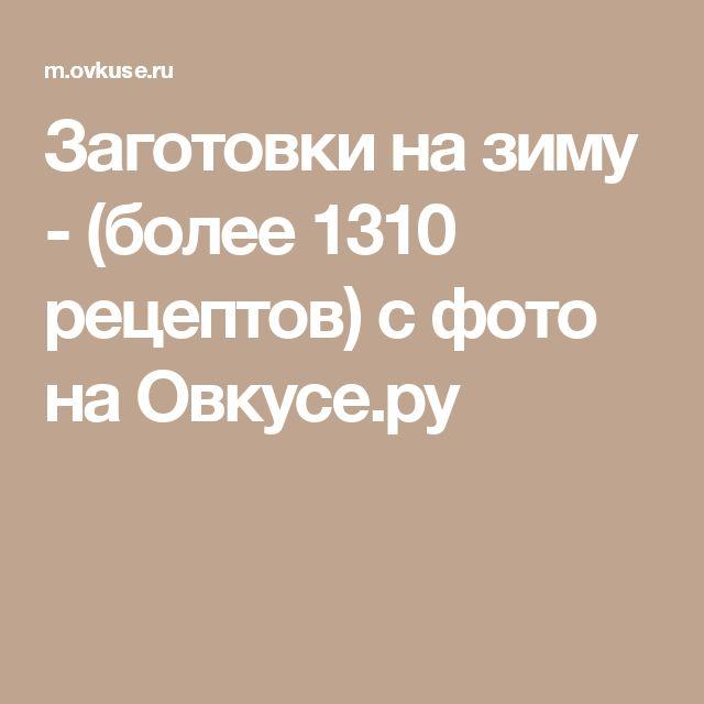 Заготовки на зиму - (более 1310 рецептов) с фото на Овкусе.ру