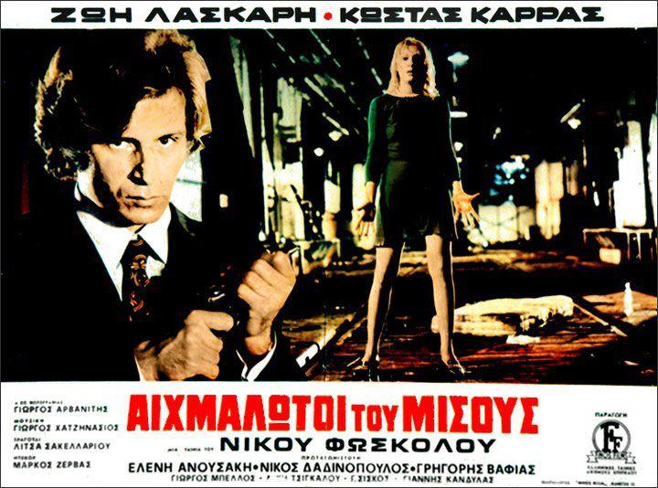 """1972 """"ΑΙΧΜΑΛΩΤΟΙ ΤΟΥ ΜΙΣΟΥΣ"""" του ΝΙΚΟΥ ΦΩΣΚΟΛΟΥ"""
