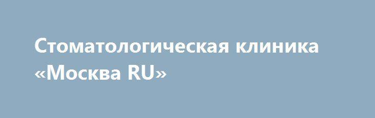 Стоматологическая клиника «Москва RU» http://www.pogruzimvse.ru/doska/?adv_id=296306 Самая передовая стоматологическая клиника Москвы. Все наши клиники находятся в двух шагах от метро. Индивидуальный подход к каждому пациенту: наши специалисты подберут метод лечения с учетом Ваших пожеланий и финансовых возможностей.  В нашей клинике работают только высококвалифицированные специалисты с высоким стажем.  Наши специалисты имеют профессиональную подготовку по работе с детьми. Имеются игровые…