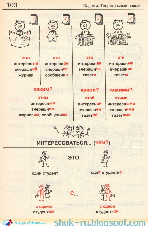 Я люблю русский язык!: Я люблю русский язык! 2